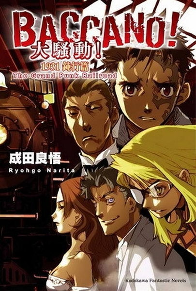(二手書)BACCANO!大騷動!(2):1931 鈍行篇 The Grand Punk Railroad