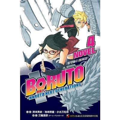 BORUTO慕留人(4)NARUTO NEXT GENERATIONS NOVE
