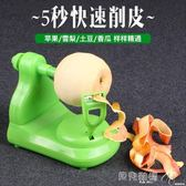 削皮機削蘋果神器手搖多功能手動刮皮器家用去皮器自動削皮刀水果削皮機 貝兒鞋櫃