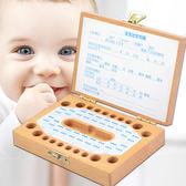 兒童換牙盒子女孩乳牙盒男孩日本保存盒寶寶胎毛紀念品牙齒收藏盒 麻吉部落