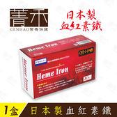 菁禾GENHAO血紅素鐵1盒,補鐵,葉酸,血紅素鐵,鐵劑,節目推薦,日本製造