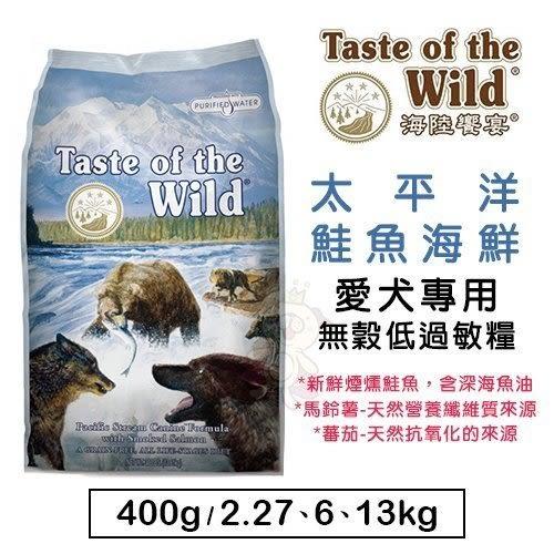 *WANG*美國海陸饗宴Taste of the Wild《太平洋鮭魚海鮮》無穀狗糧13kg