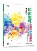 (二手書)印前製程乙級檢定學科試題解析(第二版)