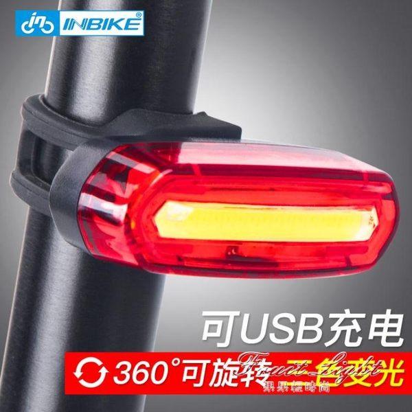 騎行燈 inbike 自行車尾燈USB充電LED警示燈夜間騎行裝備公路山地車配件 果果輕時尚