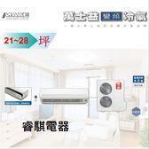 萬士益冷氣 極定頻  20~28坪 冷暖一對一《MAS-108MR/RA-108MR》下單前先確認是否有貨