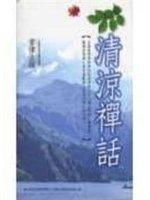 二手書博民逛書店 《清涼禪話-生活智典30》 R2Y ISBN:9576592178│常律法師