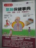 【書寶二手書T1/醫療_HNY】全彩圖解氣喘保健事典_佐野靖之