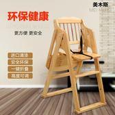 全館免運八九折促銷-實木兒童餐椅寶寶座椅嬰兒餐椅多功能兒童餐桌椅鬆木吃飯折疊座椅