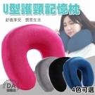 U型枕 頸枕 枕頭 靠枕 抱枕 飛機枕 午睡枕 趴睡枕 護頸 頸椎 紓壓 記憶 透氣 慢回彈 旅行
