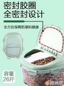 廚房密封米桶家用塑料防潮收納20斤裝米缸大米面粉防蟲儲米箱10kg 歐亞時尚