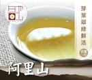 【名池茶業】阿里山樟樹湖手採高山茶葉4包組-二分火(環保裸包)