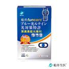 (加)船井3C葉黃素藍光專利(500mg)10顆/盒