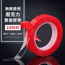 強力無痕透明膠帶 10mm寬度 【HA-023】  矽膠貼 雙面膠帶 3米長