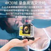 迷你攝像頭 山狗運動相機 4K高清潛水下攝像機 小型迷妳摩托車頭盔VLOG記錄儀 免運 艾維朵