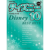 鋼琴譜 925227 中級 DISNEY Best Hit 10 (決定版)