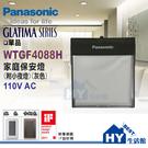 國際牌 GLATIMA系列 大面板開關插座 WTGF4088H 家庭保安燈(附小夜燈)【插座及蓋板需另購】