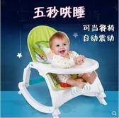 嬰兒搖椅搖籃寶寶安撫躺椅搖搖椅哄睡搖藍床兒童用品哄睡 LX【四月特賣】