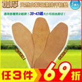 加厚天然皮製吸濕排汗鞋墊 (38-43碼適用)【KL18001】i-Style居家生活