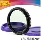 高雄 晶豪泰 品色Pixel CPL 55mm 環狀偏光鏡