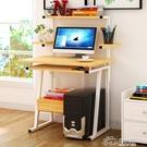 電腦桌台式家用簡約學生臥室書桌書架組合一...