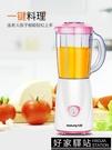 榨汁機家用水果小型迷你電動便攜式料理攪拌杯多功能炸果汁機