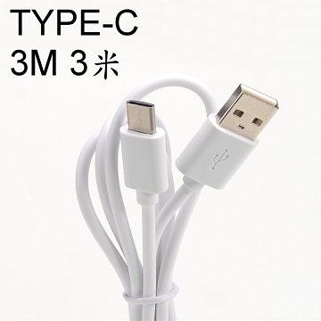 Type-C 充電線 USB 3.1 加粗款支援快充 長度 3m 3米 3公尺