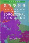 (二手書)教育學詞彙:英中名詞對照