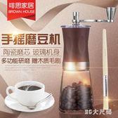 手動磨咖啡豆機手搖胡椒研磨機迷你水洗便攜磨豆機玻璃手搖磨豆機 QQ16628『MG大尺碼』