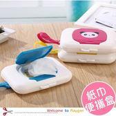 新生兒便攜式嬰兒濕紙巾盒寶寶外出濕巾盒