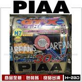 【愛車族購物網】【PIAA】H-280 H7 5000K宇宙之光 純正日本製 -包裝醜、良品出清