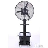三防工業噴霧電風扇加濕商業霧化升降戶外搖頭降溫壁掛落地牛角扇HM 3c優購