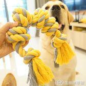 寵物棉繩玩具幼犬拉布拉多泰迪柯基互動耐咬繩結咬膠潔齒狗磨牙棒 生活樂事館