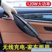 無線充電小型家車兩用大功率迷你強力汽車內專用車載吸塵器 快速出貨