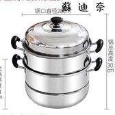 不銹鋼蒸鍋三層多1層加厚湯鍋具蒸格