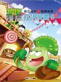 植物大戰殭屍:成語漫畫(8)