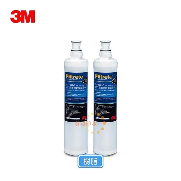 (2支入)3M SQC 3RF-F001-5樹脂軟水替換濾心 前置無鈉樹脂濾心