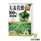 【盛花園】日本九州產100%大麥若葉青汁(44入組)