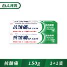 白人【買1送1】抗酸痛抗敏牙膏150g