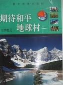 【書寶二手書T4/地理_ELX】期待和平地球村-世界概況_吉福特