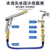 高壓洗車水槍搶家用神器伸縮水管軟管汽車沖水泵套裝澆花噴頭工具