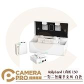 ◎相機專家◎ HollyLand LARK 150 一對二無線麥克風 白色 1對2 直播 手機 公司貨