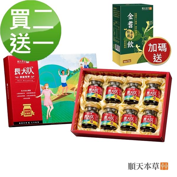 【順天本草】長大人精華飲買2送1-女方(共3盒,再加贈金耆平安防護飲2包)