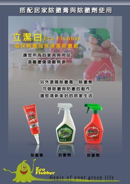 韓國 Eco-Flubber 立潔白 環保 精靈超級強效清潔 防黴劑 600ml 除黴劑◐香水綁馬尾◐