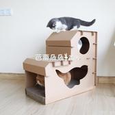 貓抓板 瓦楞紙貓窩貓玩具用品貓咪房子貓抓板 雙層貓屋貓爬架磨爪器 『快速出貨』YTL