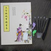 字帖 字字帖硬筆成人楷書簡繁對照兒童三字經鋼筆古風香港練字帖本 伊芙莎