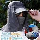 遮陽帽夏季男士釣魚帽帽子遮臉防紫外線漁夫帽太陽帽【古怪舍】