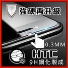 HTC 9H硬度玻璃保護貼【實摔影片+現...