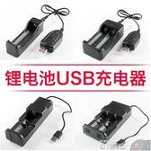 電池充電器18650/26650鋰電池充電器強光手電筒直充通用3.7V4.2V座充滿自停  萌萌小寵