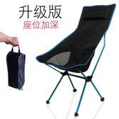 戶外折疊椅折疊椅便攜鋁合金靠背午休露營沙灘椅休閒寫生月亮釣魚椅igo 貝兒鞋櫃