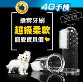 超柔軟 寵物 食品級指套牙刷 寵物牙刷 狗 貓牙刷 潔牙 刷牙套 潔牙 除口臭 升級版盒裝【4G手機】